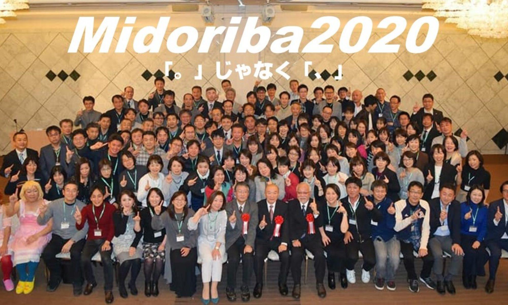 2020年度『みどり葉の集い』実行委員会